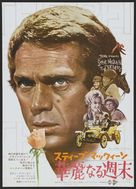 The Reivers - Japanese Movie Poster (xs thumbnail)