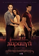 The Twilight Saga: Breaking Dawn - Part 1 - Greek Movie Poster (xs thumbnail)
