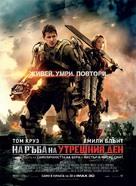 Live Die Repeat: Edge of Tomorrow - Bulgarian Movie Poster (xs thumbnail)