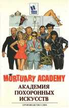 Mortuary Academy - Russian Movie Cover (xs thumbnail)