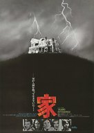 Burnt Offerings - Japanese Movie Poster (xs thumbnail)