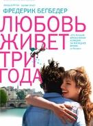 L'amour dure trois ans - Russian Movie Poster (xs thumbnail)