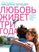 L'amour dure trois ans - Russian Movie Poster (xs thumbnail)