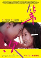 Di yi ci - Hong Kong Movie Poster (xs thumbnail)
