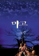 Mago - North Korean poster (xs thumbnail)