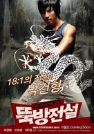 Ddukbang - South Korean poster (xs thumbnail)