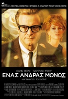A Single Man - Greek Movie Poster (xs thumbnail)