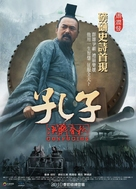Confucius - Taiwanese Movie Poster (xs thumbnail)