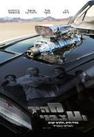 Fast & Furious - Israeli Movie Poster (xs thumbnail)