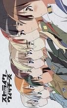 """Sutoraiku uicchîzu"" - Movie Poster (xs thumbnail)"