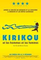 Kirikou et les hommes et les femmes - Canadian Movie Poster (xs thumbnail)