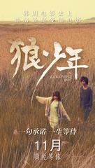 Neuk-dae-so-nyeon - Chinese Movie Poster (xs thumbnail)