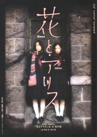 Hana to Alice - Japanese Movie Poster (xs thumbnail)