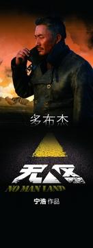 Wu ren qu - Chinese Movie Poster (xs thumbnail)