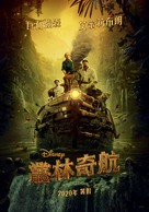 Jungle Cruise - Taiwanese Movie Poster (xs thumbnail)
