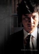 Georukhan gyebo - South Korean Key art (xs thumbnail)