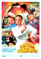 Bai ga jai - Thai Movie Poster (xs thumbnail)