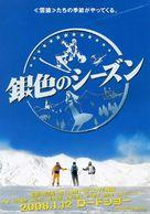 Gin iro no shîzun - Japanese Movie Poster (xs thumbnail)