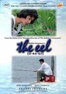 Unagi - DVD cover (xs thumbnail)