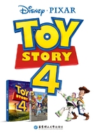 Toy Story 4 - Chinese Video release movie poster (xs thumbnail)