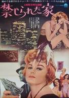 A House Is Not a Home - Japanese Movie Poster (xs thumbnail)
