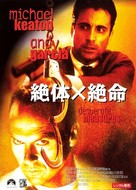 Desperate Measures - Japanese DVD cover (xs thumbnail)