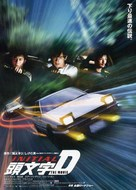Tau man ji D - Japanese Movie Poster (xs thumbnail)