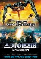 War of the Worlds 2: The Next Wave - South Korean Movie Poster (xs thumbnail)