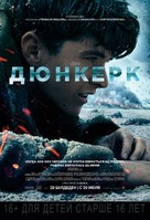 Dunkirk - Kazakh Movie Poster (xs thumbnail)