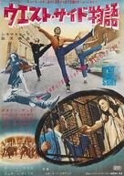 West Side Story - Japanese Movie Poster (xs thumbnail)