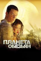 Planet Of The Apes - Russian DVD cover (xs thumbnail)