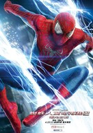 The Amazing Spider-Man 2 - Taiwanese Movie Poster (xs thumbnail)