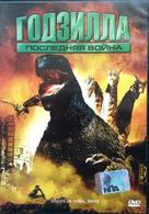 Gojira: Fainaru uôzu - Russian Movie Cover (xs thumbnail)