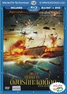 USS Seaviper - Thai Blu-Ray cover (xs thumbnail)