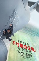 Mission: Impossible - Rogue Nation - Hong Kong Movie Poster (xs thumbnail)