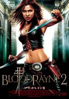 Bloodrayne 2 - Japanese Movie Cover (xs thumbnail)
