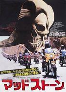 Stone - Japanese Movie Poster (xs thumbnail)