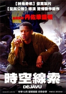 Deja Vu - Taiwanese Movie Poster (xs thumbnail)