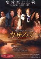 Casanova - Japanese Movie Poster (xs thumbnail)