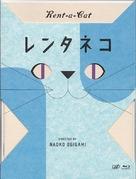 Rentaneko - Japanese Blu-Ray cover (xs thumbnail)