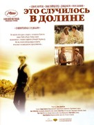Down In The Valley - Russian Movie Poster (xs thumbnail)