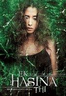 Ek Hasina Thi - Movie Poster (xs thumbnail)