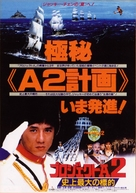 'A' gai wak 2 - Japanese Movie Poster (xs thumbnail)