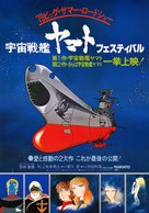 Uchu senkan Yamato - Japanese Movie Poster (xs thumbnail)