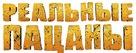 """""""Realnye patsany"""" - Russian Logo (xs thumbnail)"""