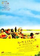 Casa de los babys - Japanese Movie Poster (xs thumbnail)
