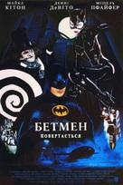 Batman Returns - Ukrainian Movie Poster (xs thumbnail)
