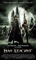 Van Helsing - Bulgarian Movie Poster (xs thumbnail)