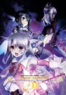 """""""Kaleid liner Prisma Illya"""" - German DVD cover (xs thumbnail)"""