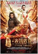 Xi you ji: Da nao tian gong - Hong Kong Movie Poster (xs thumbnail)